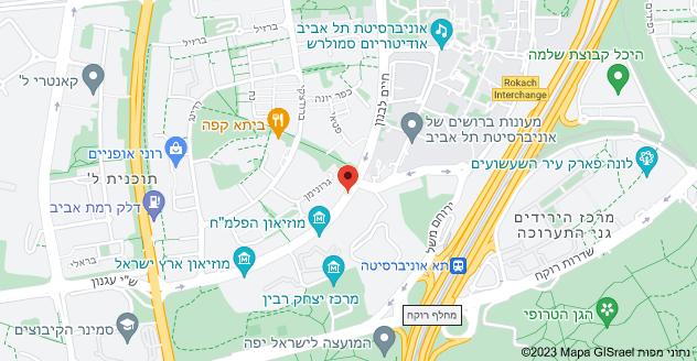 היחידה ללימודי חוץ והמשך ופרויקטים חינוכיים, רחוב בן ישי 4 (חיים לבנון 26) רמת אביב, תל- אביב